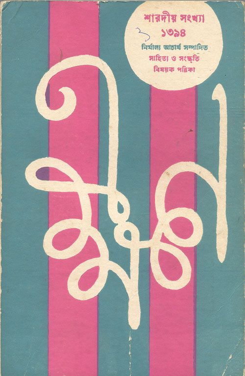 cover for bengali magazine 'ekshan' with design and calligraphy by film director satyajit ray