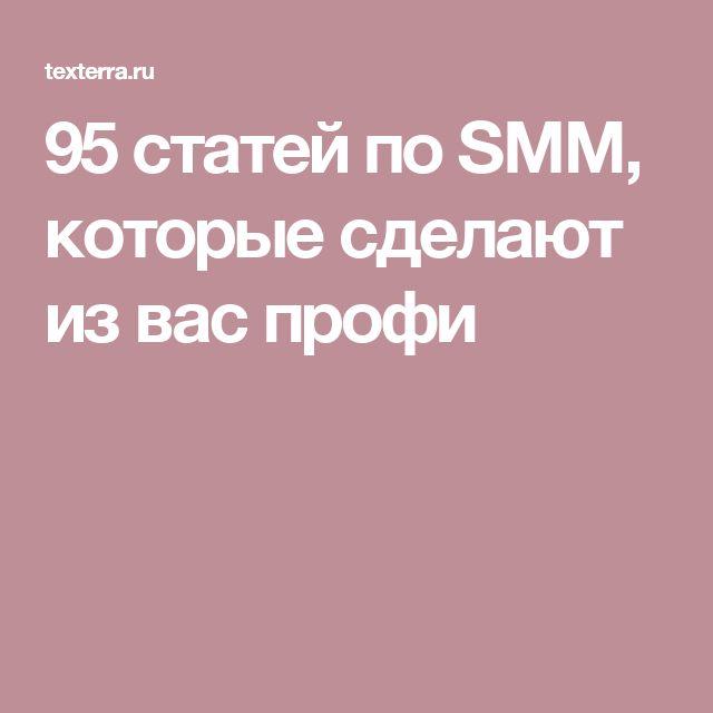 95 статей по SMM, которые сделают из вас профи