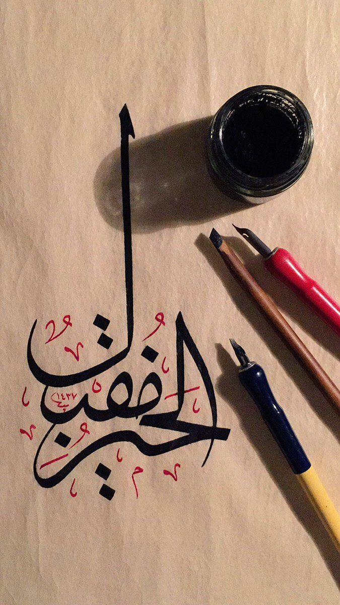 """Bader Aljafen الخطاط """"""""الخير مقبل"""" مقولة رائعة تستحق الاحتفاء بالكتابة... إهداء للشيخ ماجد الصباح، وأبو جابر يستاهل الخير"""