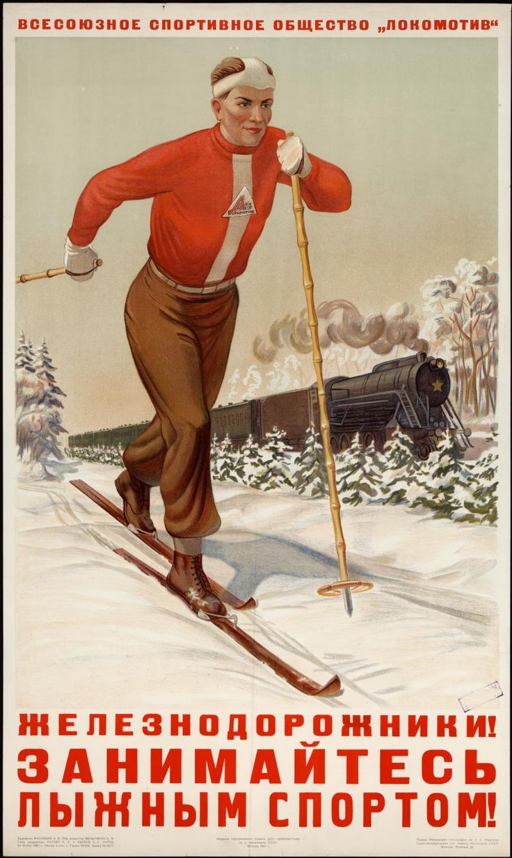 """""""Railroad workers! Engage in skiing sport!"""" USSR poster"""