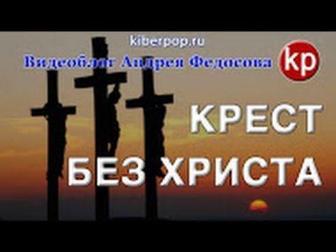 Крест без Христа