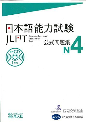 Japanese Language Proficiency Test Practice Questions N4 by Japan Foundation http://www.amazon.co.uk/dp/4893588206/ref=cm_sw_r_pi_dp_Ww8xvb0CMT4NG