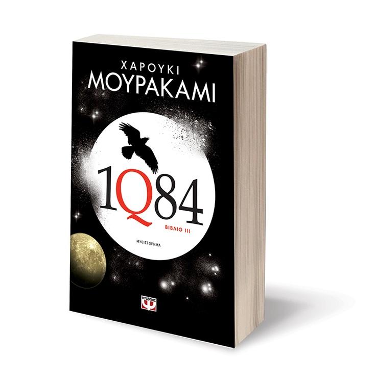 Τι νόημα έχει να συνεχίζεις να ζεις μόνος σου σ' έναν κόσμο όπου κανείς δεν καταλαβαίνει γιατί βγαίνουν δυο φεγγάρια στον ουρανό; #1Q84