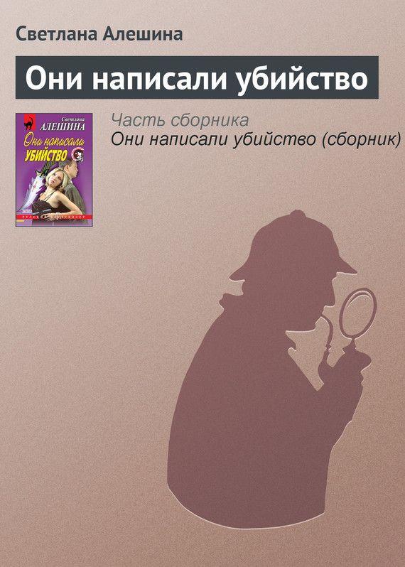 Они написали убийство #книги, #книгавдорогу, #литература, #журнал, #чтение, #детскиекниги