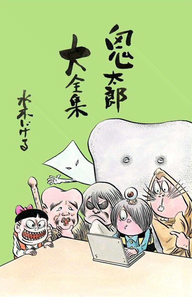 Gegege no Kitaro Manga Vol.2 Ch.7 Page 3: