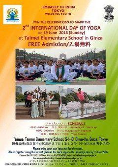 国連が6月21日と定めた国際ヨガの日を記念して6月19日(日) に東京銀座の泰明小学校でインド大使館主催の無料ヨガイベントが開催されます 本場のヨガに興味のある方は是非どうぞ tags[東京都]