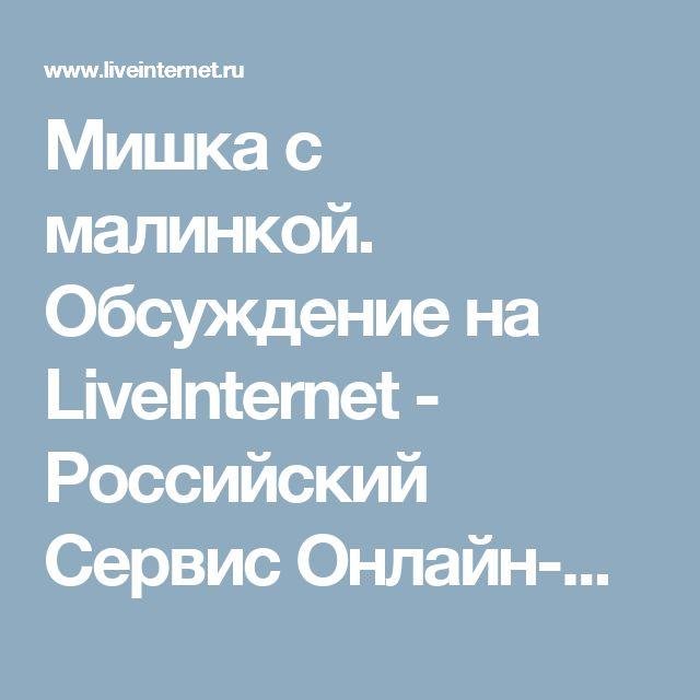 Мишка с малинкой. Обсуждение на LiveInternet - Российский Сервис Онлайн-Дневников