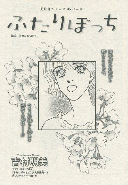 「ふたりぼっち 吉村明美」の画像検索結果