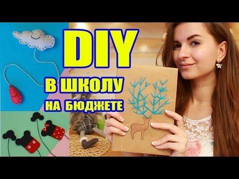 DIY в Школу на бюджете ✎Обложка Закладки Своими Руками✎ - YouTube