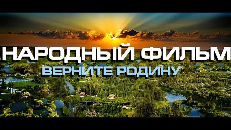 Народный фильм 2017 Верните Родину 1,2,3 части генерал Петров Ефимов Пут...