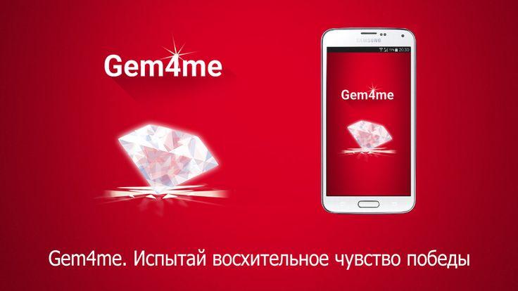 Gem4me – это самый простой мессенджер в мире и самая выигрышная маркетинговая…