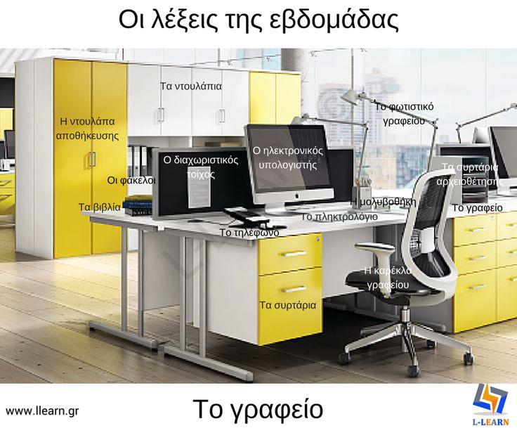 Το γραφείο. The office. #λέξεις #Ελληνικά #ελληνική #γλώσσα #λεξιλόγιο #Greek #words #Greek #language #vocabulary #LLEARN