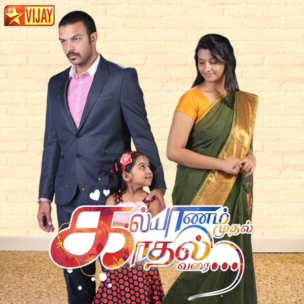 Kalyanam Mudhal Kadhal Varai Serial Actress Priya Bhavani: Kalyanam Mudhal Kadhal Varai New Poster