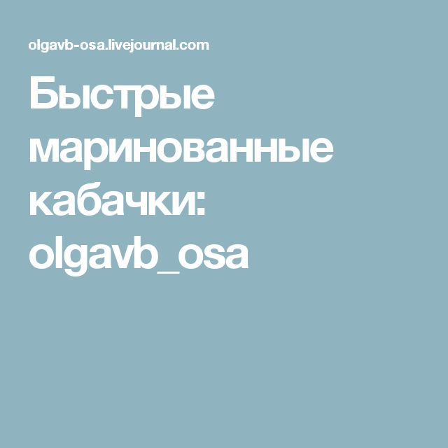 Быстрые маринованные кабачки: olgavb_osa