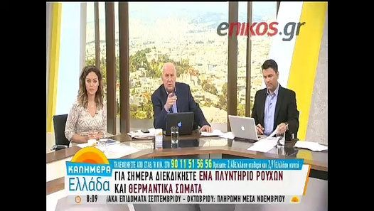 Watch the video «Ουρές και σήμερα για μια γκοφρέτα» uploaded by www.enikos.gr on Dailymotion. #mourkogiannis