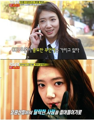 Park Shin Hye cheats Lee Seung Gi on Running Man pinned with Pinvolve