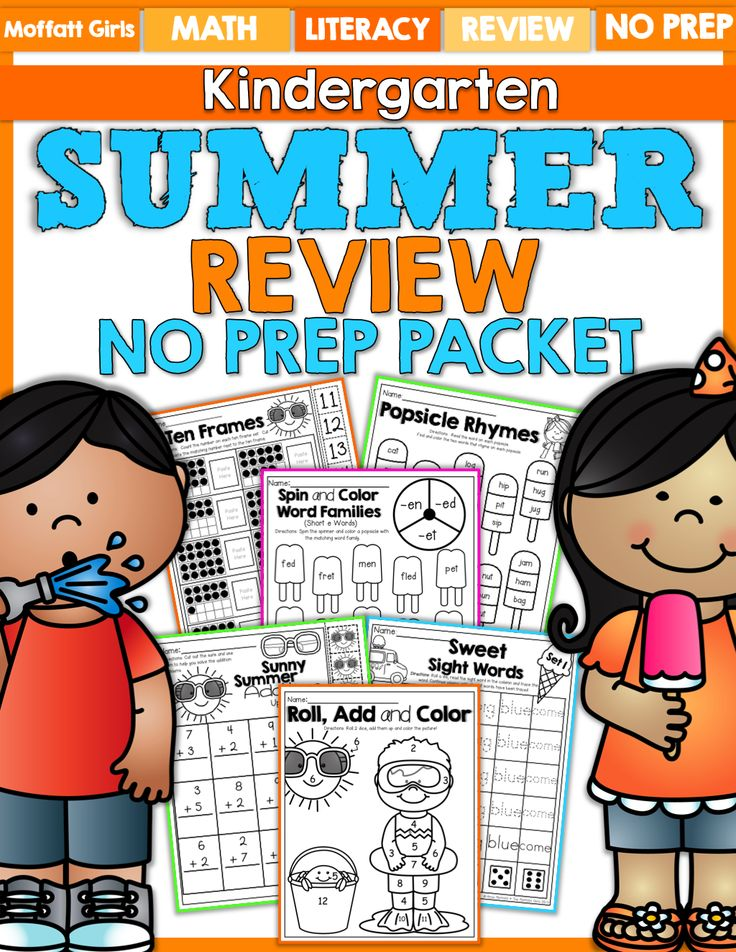 SUMMER REVIEW!  A massive 110 page NO PREP summer review to keep kids sharp this summer and ready for 1st grade!
