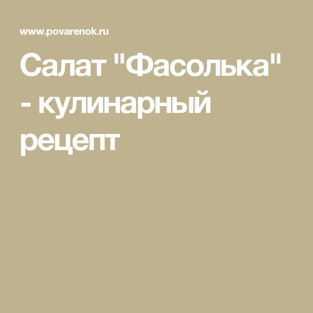 """Салат """"Фасолька"""" - кулинарный рецепт"""