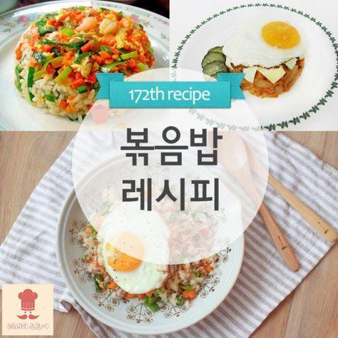 ▶볶음밥 레시피◀(소식받기)story.kakao.com/ch/recipestore/app(레시피스토어와 카톡으로 대화하기)me2.do/FkqUiDV1흰쌀밥만 먹는 것이 지겨울 때,...