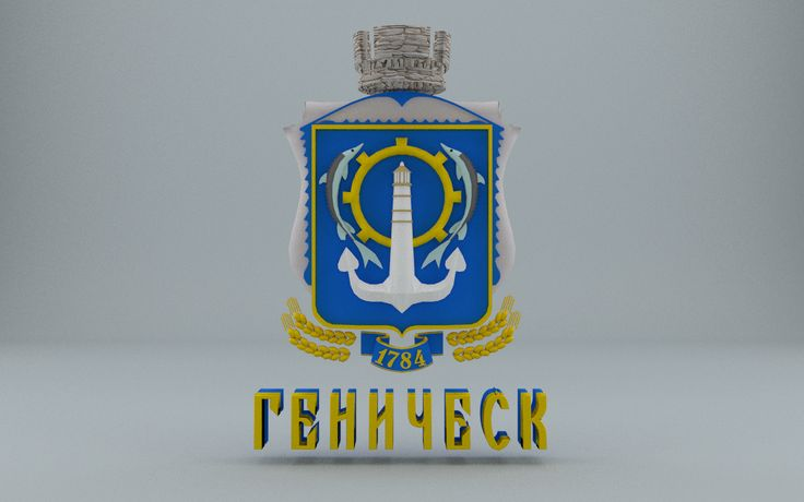 Coat of arm (Heniches'k, Ukraine)