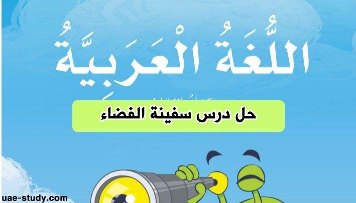 إن كنت تفتقد في نتائج البحث الحصول على حل درس نشيد سفينة الفضاء فلاداعي للقلق فقط كل ماعليك هو الدخول على موقعنا وتحميل تلك ال Good Grades Arabic Books Lesson