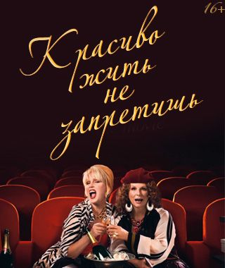Красиво жить не запретишь / Absolutely Fabulous (13.10.2016) http://www.yourussian.ru/158531/красиво-жить-не-запретишь-absolutely-fabulous-13-10-2016/   Эдина и Пэтси всё ещё красуются своим блеском и гламуром, живя полной жизнью к которой привыкли; магазины, алкоголь и ультрамодные вечеринки Лондона. После инцидента на модной вечеринке, Эдина и Пэтси попадают в СМИ и их безжалостно преследую папарацци. Чтобы спастись от всех грядущих бед, они придумывают план побега..