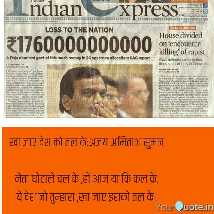 Photo Credit:Indian Express घोटाला:शेर:अजय अमिताभ सुमन:ghotala:sher:ajay amitabh suman #yqbaba #yqdada  #yqdidi #sher #quote #hindi #hindipoetry #hindiquotes
