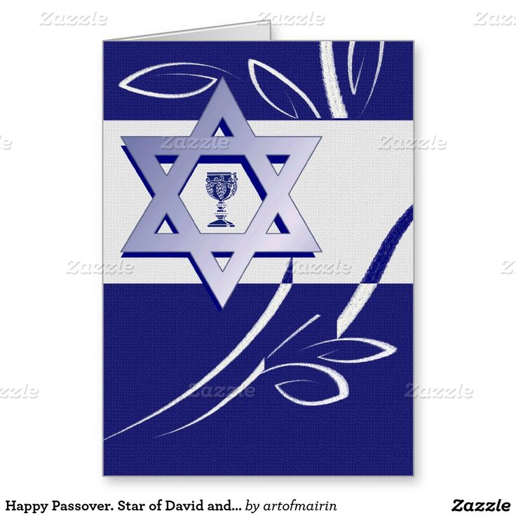 Happy Passover / Happy Pesach / Shalom at Pesach. Elegant Festive Design with Star of David and Kiddush Customizable Passover Greeting Cards. Matching cards, postage stamps and other products available in the Jewish Holidays Category of the artofmairin store at zazzle.com