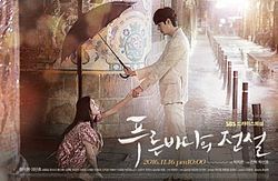 Legend of the blue sea, 른 바다의 전설 (2016-2017) 16 eps  | South Korea, Korean, TV Series, k-drama, Korean drama | Cast/crew: Jun Ji Hyun, Lee Min Ho, Lee Hee Joon, Shin Won Ho, Lee Ji Hoon, Hwang Shin Hye, Choi Jung Woo, Na Young Hee, Shin Hye Sun, Sung Dong Il, Park Hae Soo, Shin Rin Ah | Supernatural, fantasy, fate, romance, comedy, crime, family, mermaids