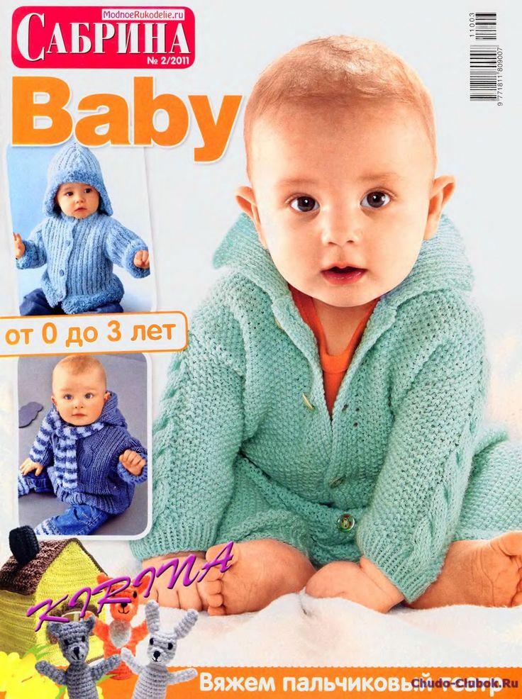 | Сабрина Baby 2 2011