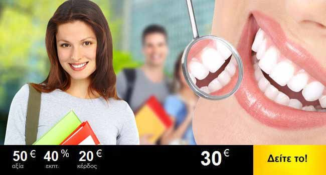 Εμπιστεφθείτε την φροντίδα των δοντιών σας στους έμπειρους οδοντίατρους της Douvlis Dental και χαρείτε ξανά την στοματική σας υγεία!  Σφράγισμα Δοντιού Με 40% έκπτωση!