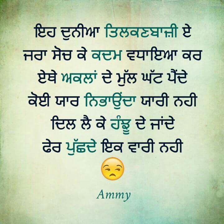 95 best images about punjabi quotes on pinterest love