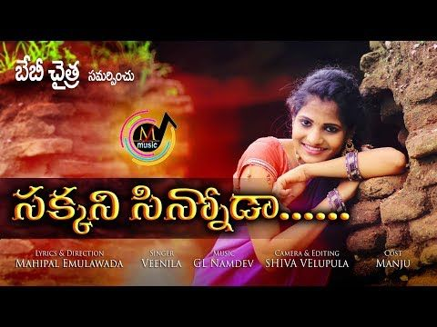 Download Mangli Telangana Formation Day Song 2018 Dj Songs Dj Remix Songs Love Songs Playlist