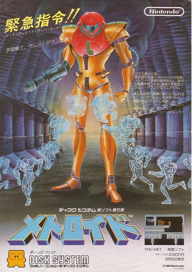 Metroid (Famicom Disk System, 1986)