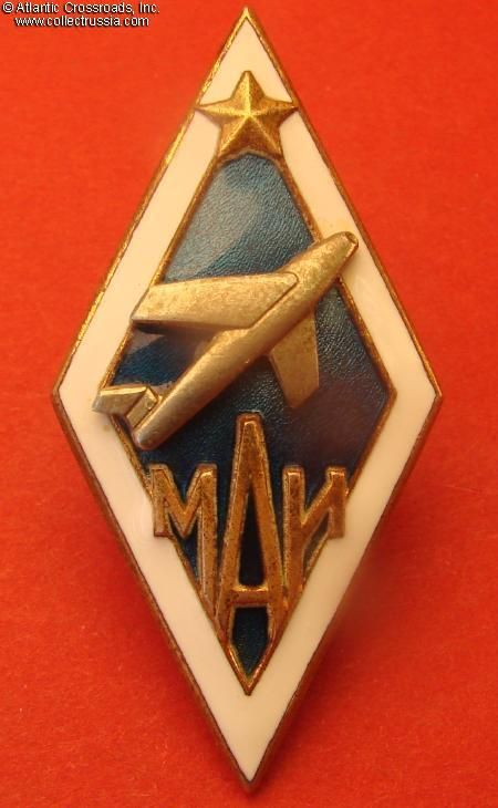 Collect Russia Moscow Institute of Aviation (MAI) graduate badge, late 1960s - 1970s. Soviet Russian