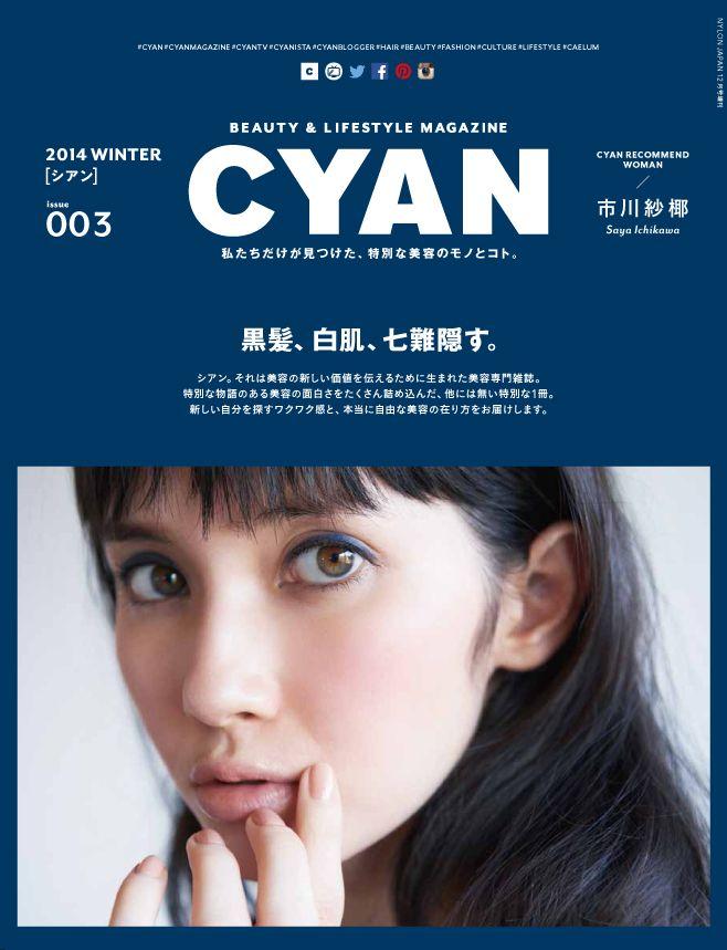 """CYAN issue 003、10月30日発売 表紙:市川紗椰  """"黒髪、白肌、七難隠す"""""""