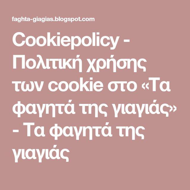 Cookiepolicy - Πολιτική χρήσης των cookie στο «Τα φαγητά της γιαγιάς» - Τα φαγητά της γιαγιάς