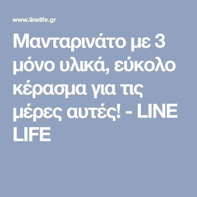 Μανταρινάτο με 3 μόνο υλικά, εύκολο κέρασμα για τις μέρες αυτές! - LINE LIFE