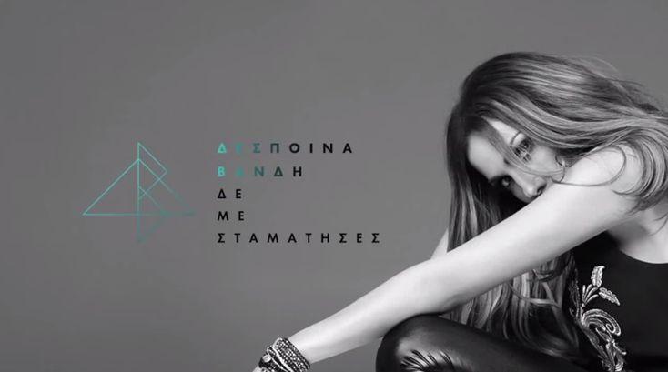 """""""Αν σου λείπω"""" – Άκουσε το νέο single της Δέσποινας Βανδή!"""