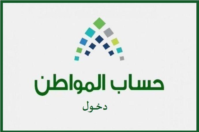 الاستعلام عن حساب المواطن من العمليات والخدمات الإلكترونية المهمة للغاية والتي يسعى إلى القيام بها كافة المستفيدين من حساب المواط In 2021 Calligraphy Arabic Calligraphy