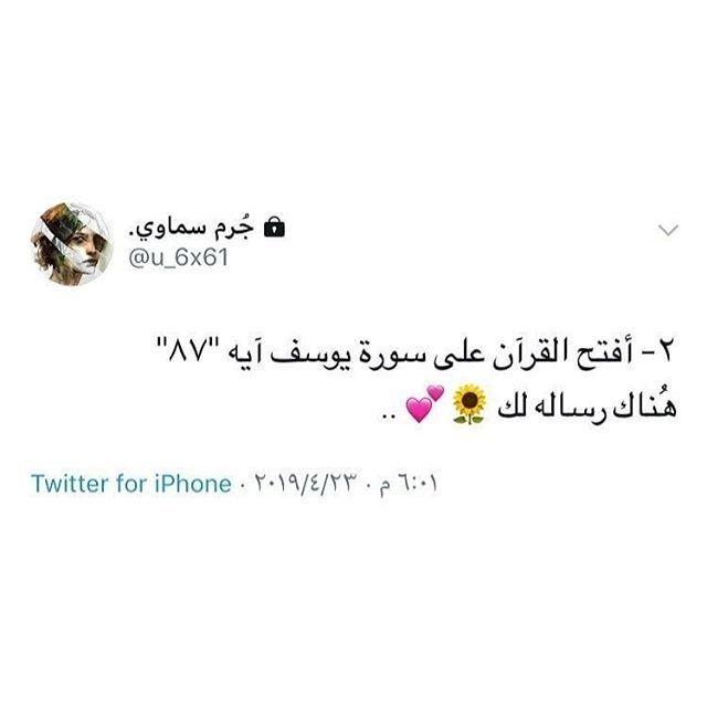 صباح الخير Na 1113d Instagram Goodnight Goodevening Goodmorning Friends Hello Fun صباح الخير Na 11 Quran Quotes Love Words Quotes Talking Quotes