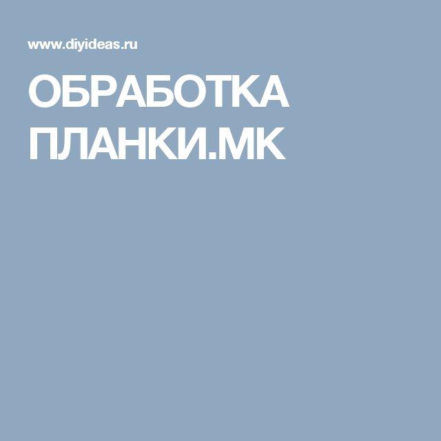 ОБРАБОТКА ПЛАНКИ.МК