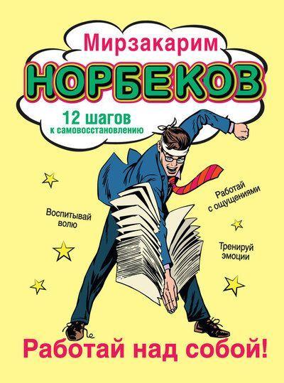Мирзакарим Норбеков - Работай над собой! 12 шагов к самовосстановлению, скачать книгу в FB2, TXT, PDF, EPUB. Читать книгу онлайн бесплатно без регистрации.