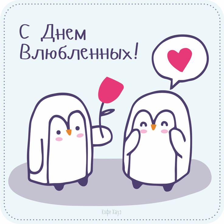 Открытка для печати: https://yadi.sk/i/9RdvmkgeoipgJ #14февраля #деньвлюбленных #открытки #love #любовь