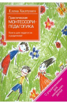 Елена Хилтунен - Практическая Монтессори-педагогика обложка книги