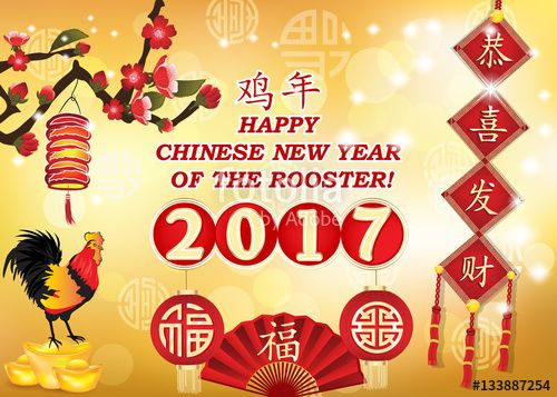 """Download the royalty-free photo """"Greeting card for Spring Festival, 2017. Text: Year of the Rooster; Congratulations and Prosperity! Contains cherry flowers, paper lanterns, Tassel golden ingots. Print colors used."""" created by CTRLH at the lowest price on Fotolia.com. Browse our cheap image bank online to find the perfect stock photo for your marketing projects!"""