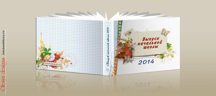 Школьные альбомы для выпускников 2014 года - Фотокниги от Олеси