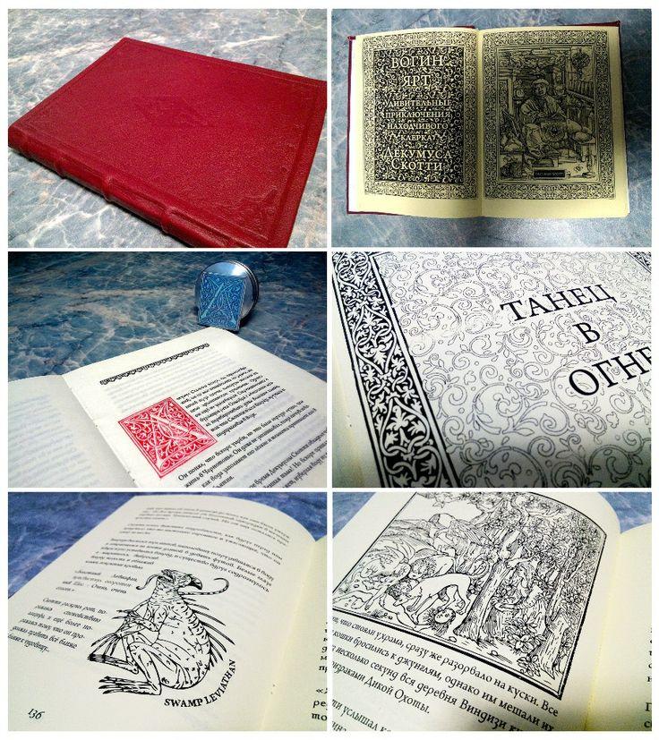 "Книга ""Вогин Ярт. Приключения Декумуса Скотти"" (Waughin Jarth. Adventure Decumus Scotti)"