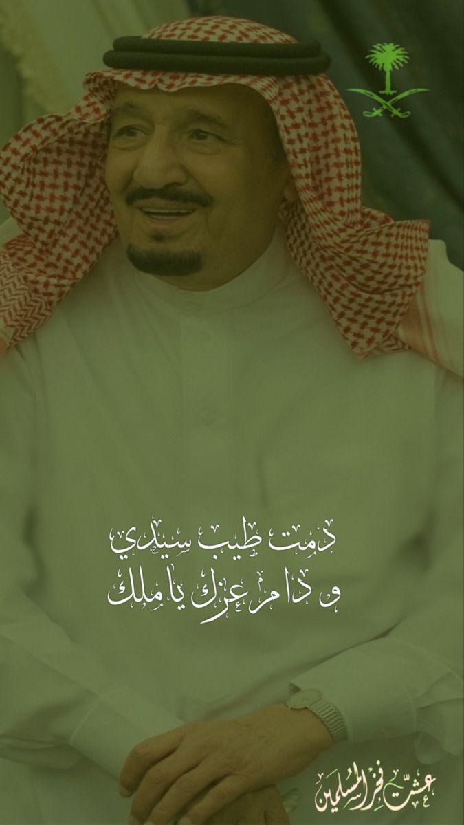 الملك سلمان بن عبدالعزيز Sweatshirts Tops Women
