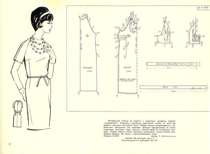 DRESSS #molde #vestido